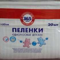Одноразовые пеленки, в г.Усть-Каменогорск