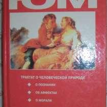 Книги по философии, в Новосибирске