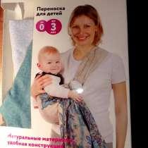 Новые возможности молодым мамам, в Новосибирске