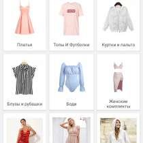 Женская одежда с бесплатной доставкой, в Москве