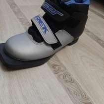 Продаются лыжные ботинки 34р, в Тольятти