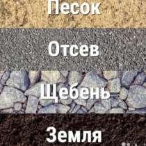 Отсев Щебень Гравий Песок Глина Чернозем, в г.Бишкек