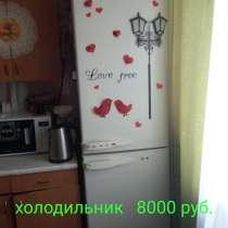 Холодильник, в г.Байконур