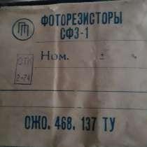 Фоторезисторы серии СФ3-1, в г.Мелитополь