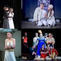 Актёрское искусство, в Москве
