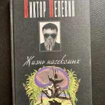 Книга Виктора Пелевина «Жизнь насекомых», в Москве