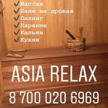 Боди массаж для мужчин в Алматы от 10 000 тенге, в г.Алматы