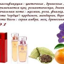Номерные Духи-стойкие, направление известных брендов, в Краснодаре