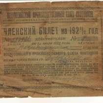 Членский билет охотника на 1921-22гг, в Владимире