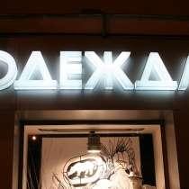 Яркая вывеска Объемные световые буквы, в Москве
