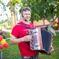 Поющий ведущий на юбилей свадьбу в Москве, баян гармонь, в Москве