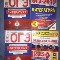 Учебки ОГЭ, в Воронеже