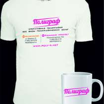 Футболки, рубашка поло, бейсболки, толстовка,ветровка,печать, в Москве