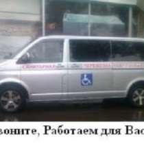 Перевозка лежачих больных, в Новосибирске