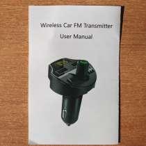 ФМ модулятор, в Волгограде