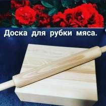 Изготавливаем разделочные доски на заказ, в Астрахани