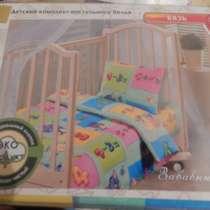 Детский комплект постельного белья, в Красноярске