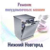 Ремонт посудомоечных машин, в Нижнем Новгороде