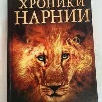 Книга Клайв С. Льюис ХРОНИКИ НАРНИИ, в Владивостоке