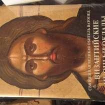 Книга, в Балашихе