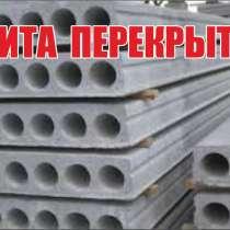 Плита перекрытия ПК 51.12.8 AtVt, в г.Павлодар