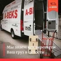 Грузоперевозки по Шведским стандартам, в г.Ташкент