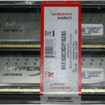 Оперативная память, модель Kingston HyperX KHX1600C9D3P1K2 /, в Сочи