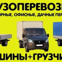 грузоперевозки по России/переезд/грузчики., в Самаре
