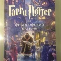 Книга Гари Поттер, в Краснодаре