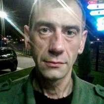 Сергей Владимирович, 44 года, хочет познакомиться – Знакомства в Пензе, в Пензе