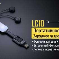 NiteCore Зарядное устройство для 1 Li-ion аккумулятора NiteCore LC10, в Москве