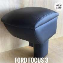 Подлокотник для Ford FOCUS 3 в подстаканник 2010-2018, в Тольятти
