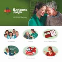Сиделка для пожилого человека, в Санкт-Петербурге
