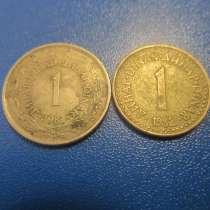 Югославия. 2 монеты, в Москве