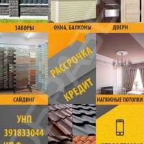 Окна, заборы, крыши, натяжные потолки, в г.Витебск