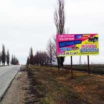 Рекламная поверхность щит 3х6 в аренду ст. Брюховецкая, в Краснодаре
