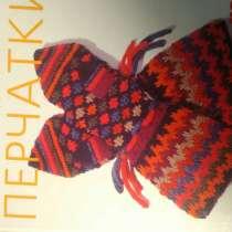 Книга по вязанию, в Пятигорске