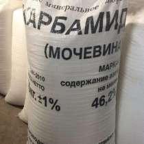 Карбамид (мочевина) удобрение 46,5% активного азота, в Чебоксарах