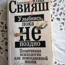 """Продам книгу А. Свияш """"Улыбнись пока не поздно"""", в г.Усть-Каменогорск"""