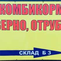 Комбикорм для Ваших животных, в Ярославле