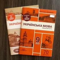 Збірник диктантів з української мови(ДПА), в г.Киев