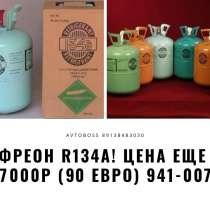 Продажа хладогента (фреона) 941-007 в Томск Автобосс, в Томске