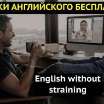 АНГЛИЙСКИЙ БЕСПЛАТНО, в Москве