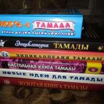 Книги для организации праздничных мероприятий, в Коломне