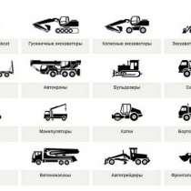 Аренда строительной техники в Москве и Московской области, в Москве