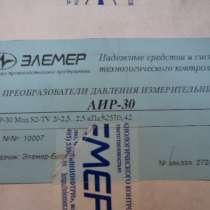 АИР-30 ЭЛЕМЕР, преобразователи давления по 4000руб/шт, в Липецке