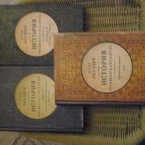Три первые книги Акунина История Российского государства, в Москве