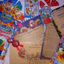 Письмо с подарком от Деда Мороза, в Санкт-Петербурге