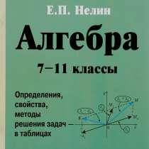 Алгебра 7-11 классы. Подготовка к ЕГЭ, ГИА(ОГЭ).Нелин. 2018г, в Москве