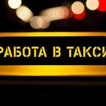 Водитель такси Uber и Яндекс. Такси, в г.Минск